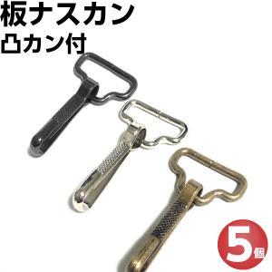 板ナスカン カン付  5個 craftparts-wayuu