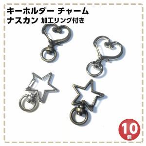 キーホルダー パーツ 金具 チャーム ナスカンほし ハート 星 オリジナル かわいい  10個|craftparts-wayuu