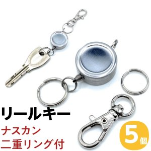 リールキーホルダー キーリール キーリング おしゃれ キーケース ワイヤー 強力 鍵 金具 5個|craftparts-wayuu