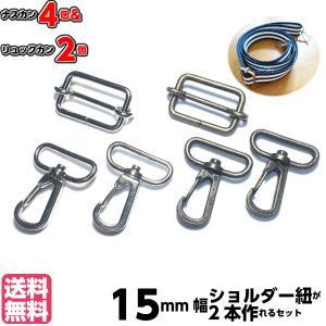 お手軽にショルダー紐を作っていただける アミナスカン4個とリュックカン(移動カン)2個のセットです。...