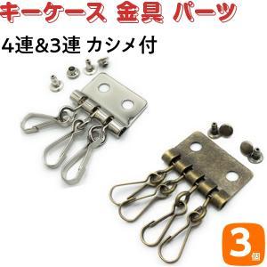 キーケース キーホルダー カシメ付き 3連 4連 金具 パーツ 手芸 クラフト 3個|craftparts-wayuu