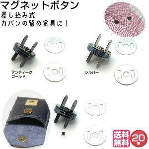 ボタン マグネットボタン 差込み式 マグネットホック 磁石 磁力 手芸用品 ポシェット バッグ リュックサック 20組|craftparts-wayuu