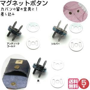 手芸用 マグネットボタン マグネットホック 差込み式 磁石 手芸用品 手芸 クラフト 縫製 5組|craftparts-wayuu