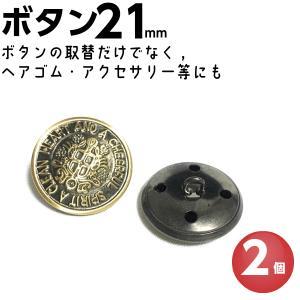 ボタン 手芸 21mm メタルボタン アンティーク調 ゴールド かわいい  レザー ジャケット スーツ コート チャーム ヘアゴム アクセサリーパーツ 2個|craftparts-wayuu