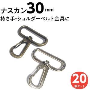 ナスカン 金具 種類 サイズ 30mm 持ち手 レザークラフト パーツ 手芸用品 クラフトパーツ アミナスカン フック 20個|craftparts-wayuu