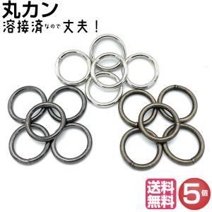 丸カン リング レザークラフト 革 5個 溶接済|craftparts-wayuu