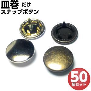スナップボタン 皿巻 手芸 ハンドメイド ボタン 手芸材料 50個|craftparts-wayuu