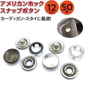 ボタン スナップボタン皿巻き アメリカンホック 50組 手芸材料 ハンドメイド 打ち具 スタイ 巻きタオル バッグ カバン|craftparts-wayuu