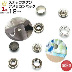 ボタン スナップボタン アメリカンホック 皿巻き 100組 手芸材料 ハンドメイド 打ち具 スタイ カバン|craftparts-wayuu