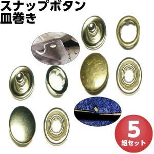 スナップボタン アメリカンホック 皿巻き5組 手芸材料 ハンドメイド ボタン 打ち具 スタイ 巻きタオル バッグ カバン|craftparts-wayuu