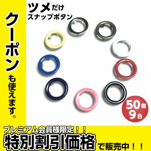 スナップボタン ツメ 50個 手芸 ハンドメイド ボタン 手芸材料|craftparts-wayuu