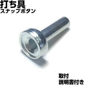 打ち具 打ち棒 スナップボタン用 手芸材料 ハンドメイド ボタン スタイ 巻きタオル バッグ カバン|craftparts-wayuu