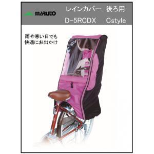 大久保製作所 レインカバー後用 ピンクの関連商品4