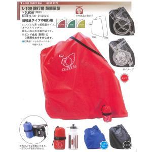 シンプルな形で超軽量タイプ。 オーストリッチで最も人気のある輪行袋です。  ●付属品:ショルダーベル...