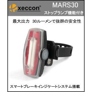 MARS30 テール 30ルーメン セイフティライト  シーコン