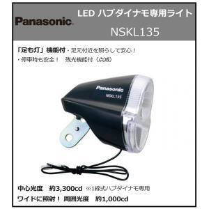 Panasonic  NSKL135 LED ハブダイナモ専用ライト 自動点灯 自動消灯 かしこい機...