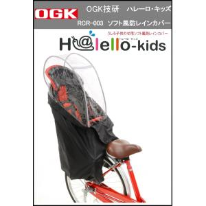 OGK技研 RCR-003 うしろ子供乗せ用ソ...の関連商品1