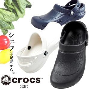 クロックス ビストロ crocs bistro 飲食 コックシューズ メンズ レディース 10075 craftworks