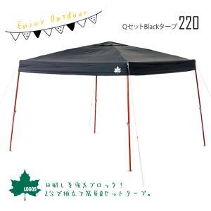 タープ テント 簡易テント キャンプ アウトドア 現場 作業現場 休憩所 組み立て簡単 LOGOS ...