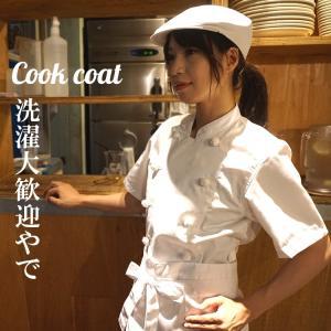 コックコート コック服 半袖 作業服 厨房 レストラン ユニフォーム メンズ レディース アイトス 861020 craftworks