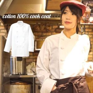 コックコート コック服 作業服 厨房 レストラン ユニフォーム 綿100% メンズ レディース アイトス 861021 craftworks
