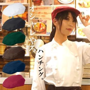 ハンチング 帽子 厨房 カフェ レストラン ユニフォーム アイトス 861247
