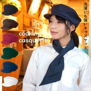 キャスケット 帽子 厨房 カフェ レストラン ユニフォーム アイトス 861248