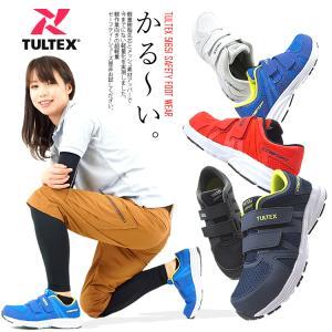 安全靴 タルテックス 軽量 通気性 レディース メンズ マジックテープ 女性用サイズ対応 51651 craftworks