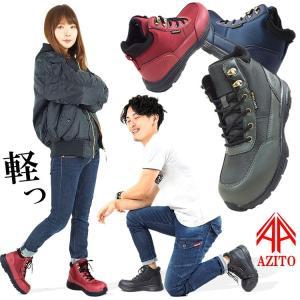 安全靴 メンズ レディース ハイカット ブーツタイプ 軽量 AZITO アウトドア AZ-51704 craftworks