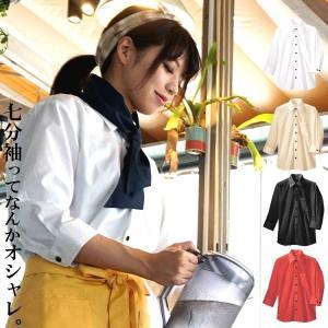 七分袖シャツ 男女兼用 厨房 レストラン ユニフォーム アイトス AZ-8022 craftworks
