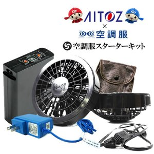空調服 スターターキット バッテリー 充電アダプター ファン ケーブル アイトス AZ-865934 craftworks