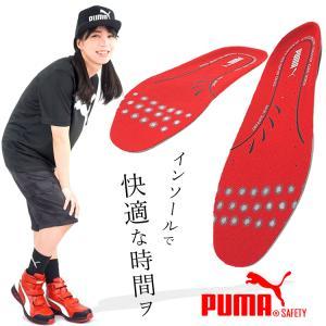 インソール プーマ 中敷き evercushion PLUS 安全靴対応 PUMA