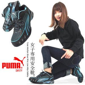 ■プーマ(PUMA)から女性専用の安全靴ヒューズモーション「ミス・セーフティー」が登場! まずは見た...