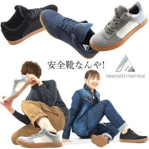 安全靴 ローカット FUBRA おたふく手袋 クッション性 メンズ レディース FB-801 FB-...