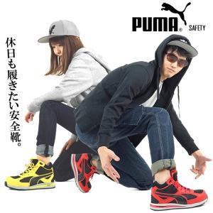 安全靴 プーマ PUMA ハイカット JSAA A種認定 3Eモデル フルツイスト