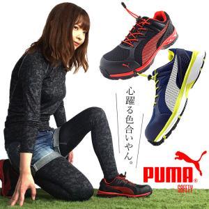 安全靴 プーマ ローカット ヒューズモーション2.0 FuseMotion2.0 PUMA