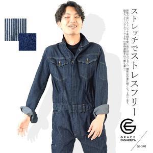 ■ストレスフリーと機能性を持ち合わせたいつでも着用しやすい軽量ストレッチツナギ服。 評判の良いストレ...