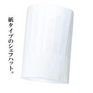 シェフハット 使い捨て 紙製 厨房 レストラン ユニフォーム イベント HH025 craftworks