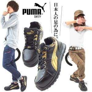 ■プーマ(PUMA)からサイドラインがかわいい!ローカットで多彩なニーズの安全靴が登場! 最近流行の...