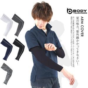 ■BODY-TOUGHNESSシリーズの大人気アームカバー。 高い冷感機能を誇る「X-COOL」を採...