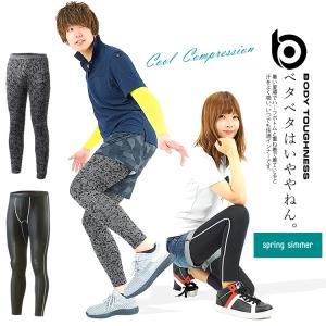 ■BODY-TOUGHNESSシリーズの大人気コンプレッションパンツ。  高い冷感機能を誇る「X-C...
