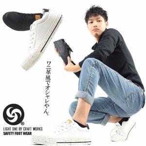 安全靴 スニーカー ローカット オシャレ こだわりのクロコ柄 LO-011