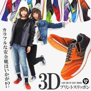 安全靴 スリッポン 3Dプリント おしゃれ かわいい メンズ レディース 女性用サイズ対応