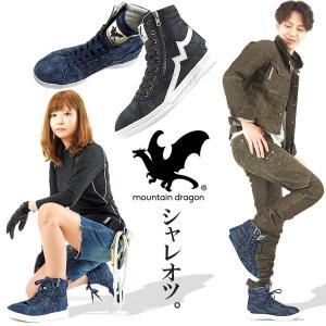 安全靴 ハイカット マウンテンドラゴン デニム スニーカータイプ おしゃれ MD-001|craftworks