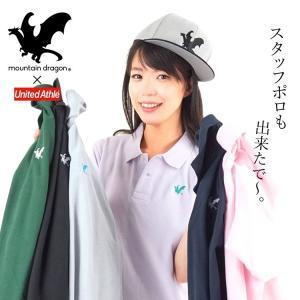ポロシャツ マウンテンドラゴン オリジナル 刺繍 5.3オンス|craftworks