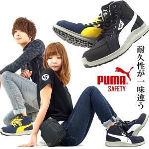 安全靴 プーマ PUMA ハイカット JSAA A種認定 4Eモデル ライダー・ミッド
