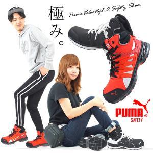安全靴 プーマ PUMA ハイカット ヴェロシティ JSAA A種認定  VELOCITY2.0