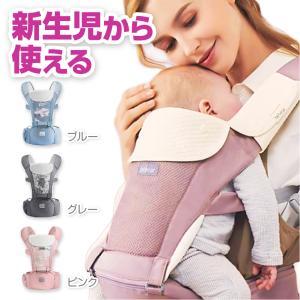 抱っこひも おんぶ紐 新生児から使える ベビーキャリー ヒップシート 腰ベルト 前向き抱っこ 男性も...
