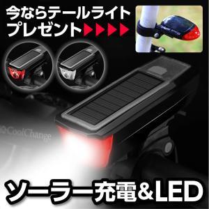 自転車ライト 自転車灯 ソーラー充電 LED USB充電 充電式 防水 最強 明るい ヘッドライト ...