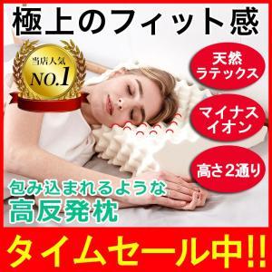 高反発 枕 ラテックス枕 高反発枕 ラテックス ネックサポート 大サイズ 首こり 肩こり 健康枕 快...
